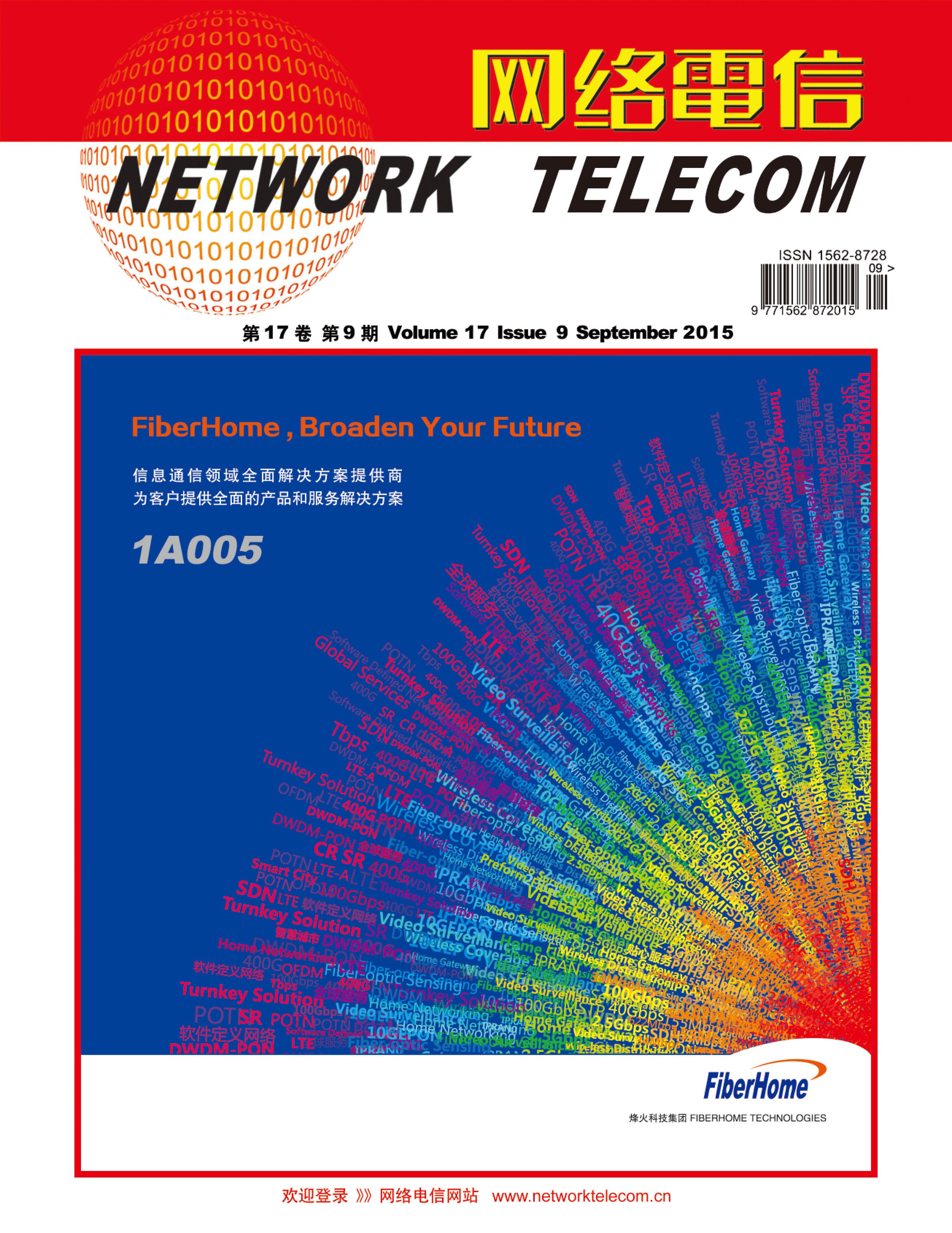 《网络电信》微杂志——2015年9月刊