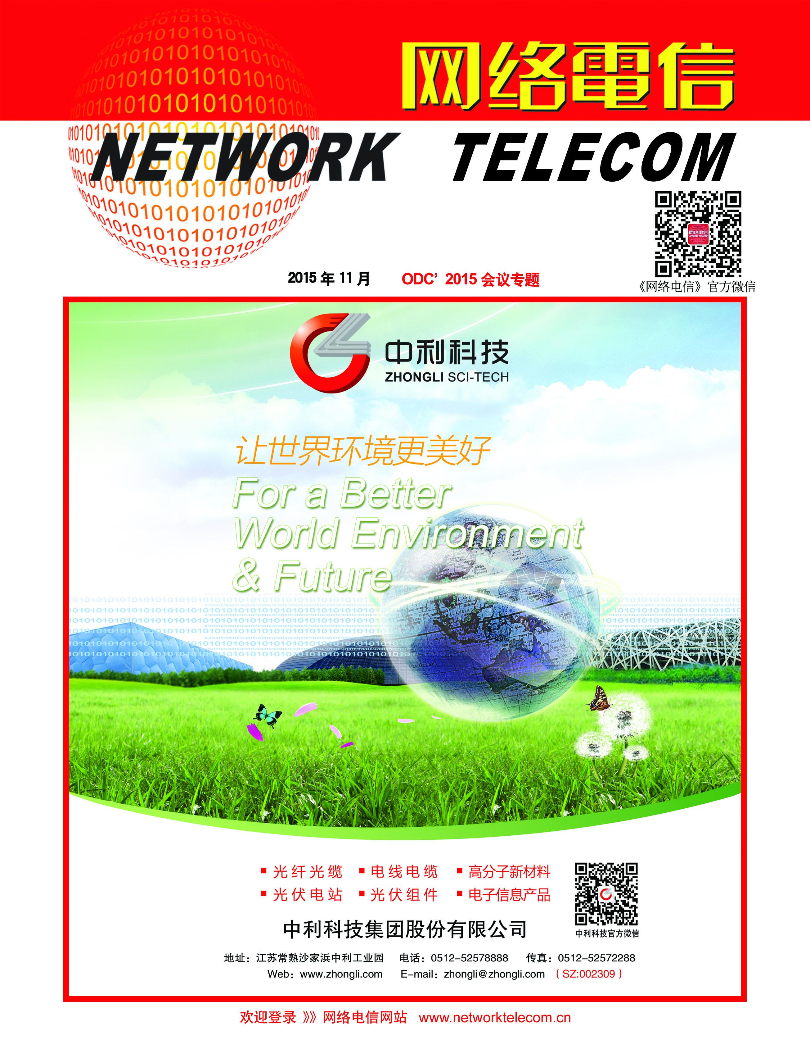 《网络电信》微杂志——ODC'2015会议专题