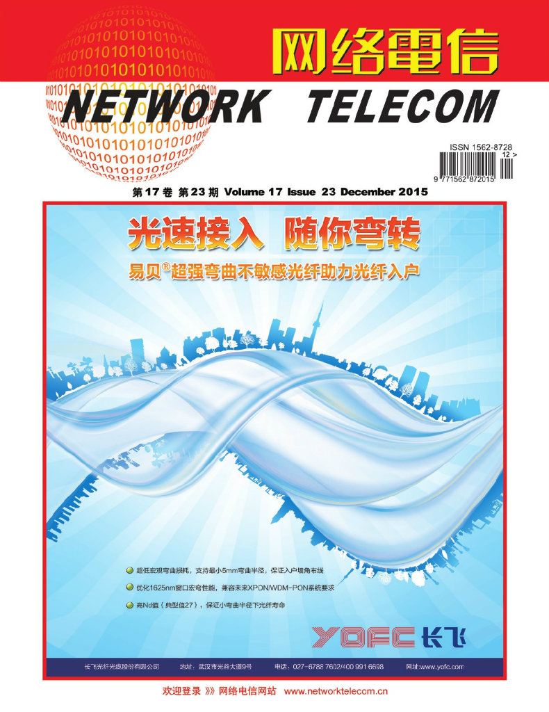 《网络电信》微杂志——2015年12月刊下