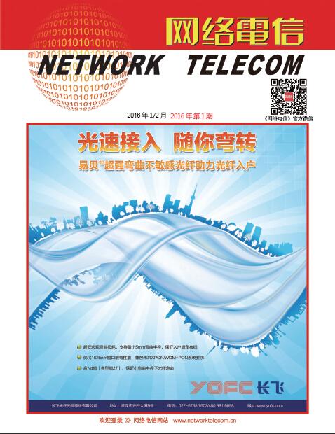 《网络电信》微杂志——2016年1/2月刊上