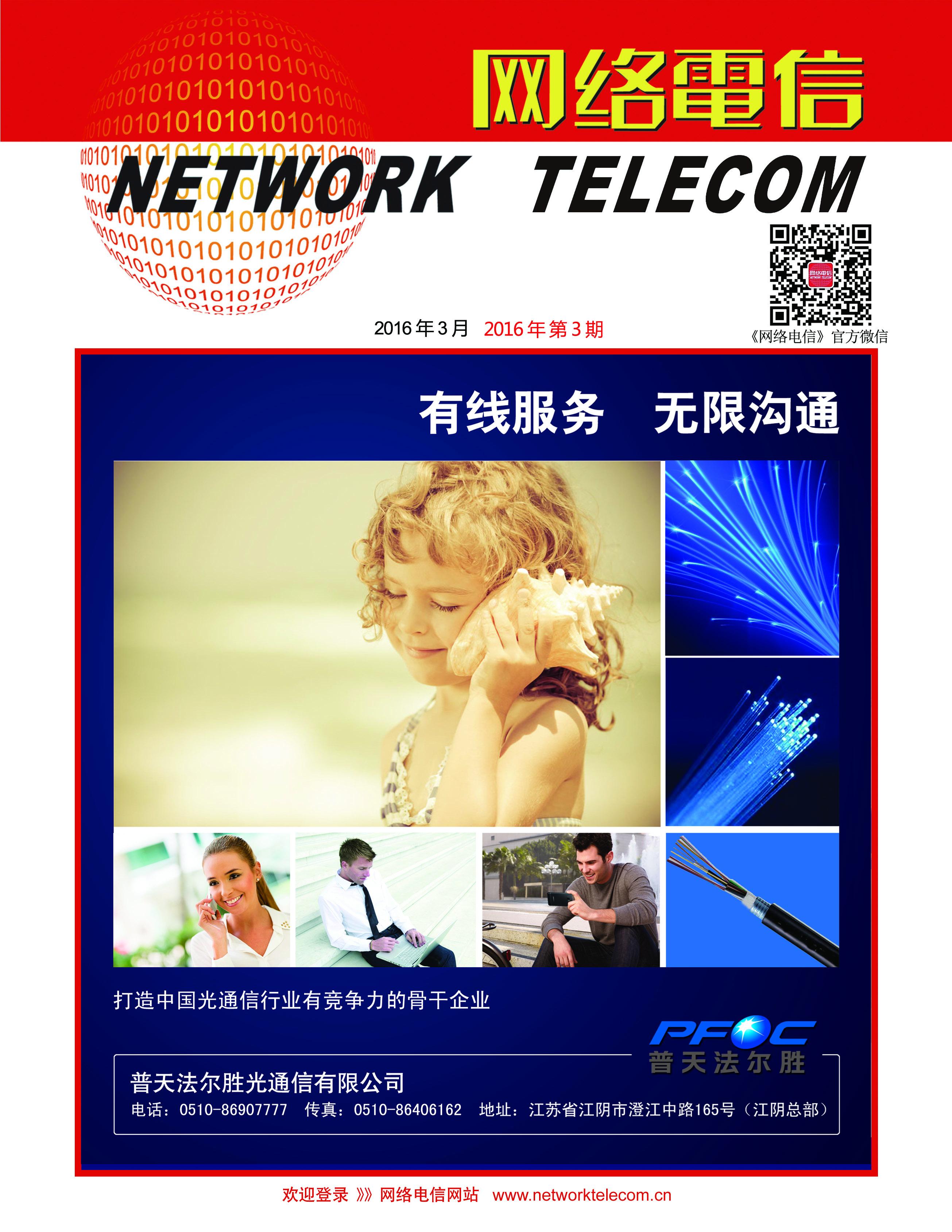 《网络电信》微杂志——2016年3月刊下