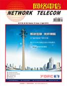 《网络电信》微杂志——2016年4月刊上