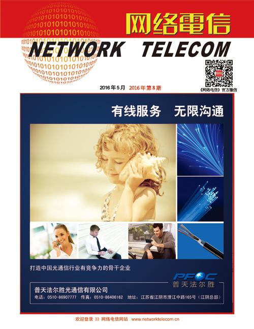 《网络电信》微杂志——2016年5月刊上