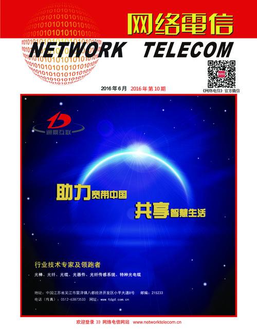 《网络电信》微杂志——2016年6月刊下