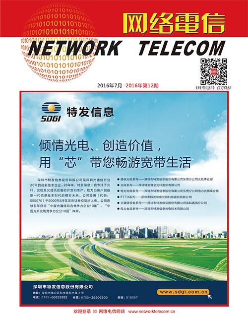 《网络电信》微杂志——2016年7月刊上