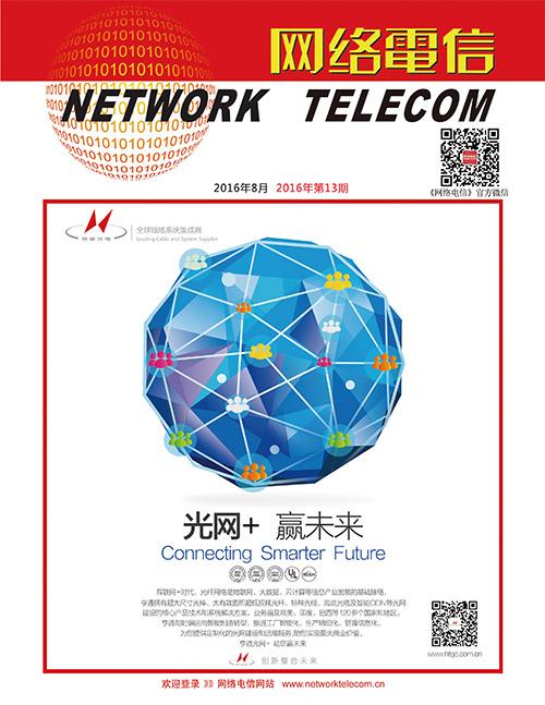 《网络电信》微杂志——2016年8月刊下
