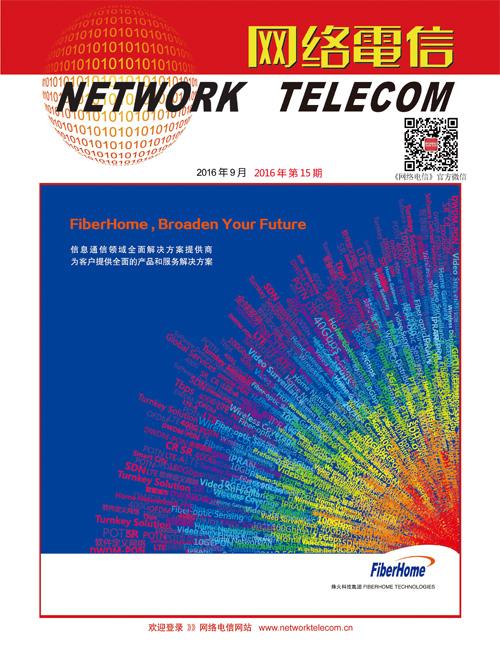 《网络电信》微杂志——2016年9月刊下