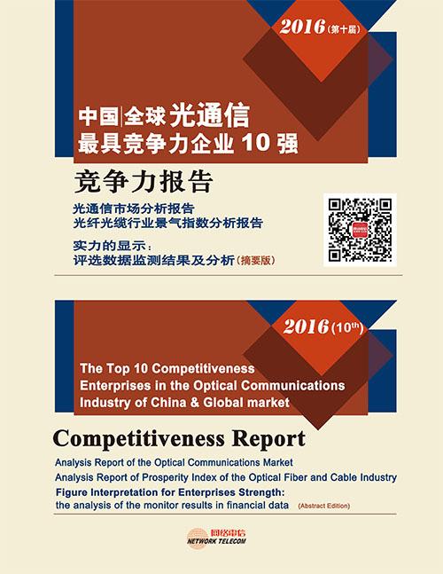 《网络电信》微杂志——2016年11月刊 2016年光通信竞争力报告(摘要版)