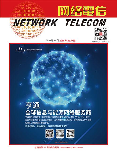 《网络电信》微杂志——2016年11月刊下