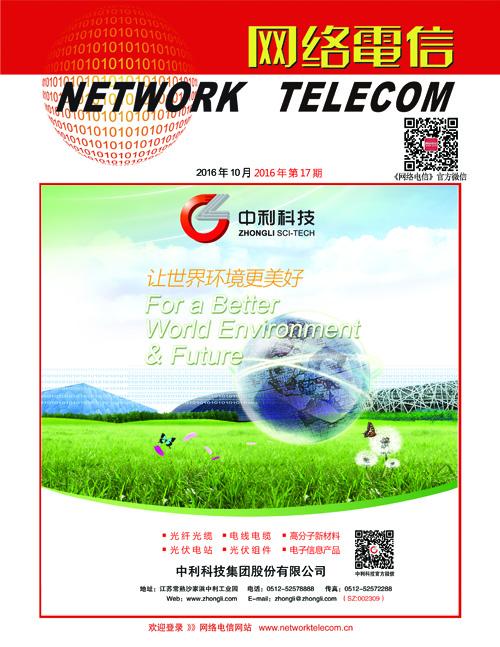 《网络电信》微杂志——2016年10月刊下