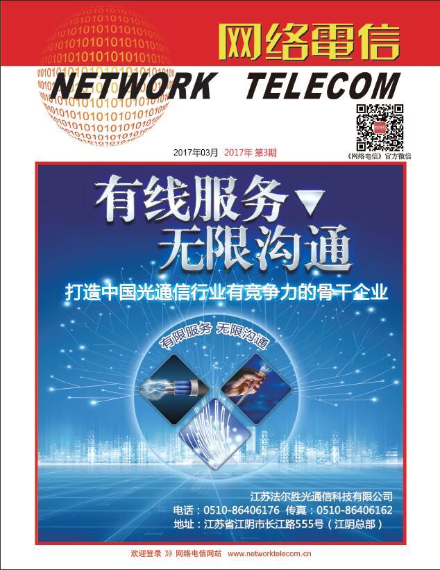 《网络电信》微杂志——2017年3月刊上