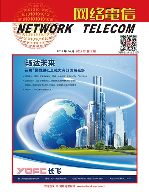 《网络电信》微杂志——2017年4月刊上
