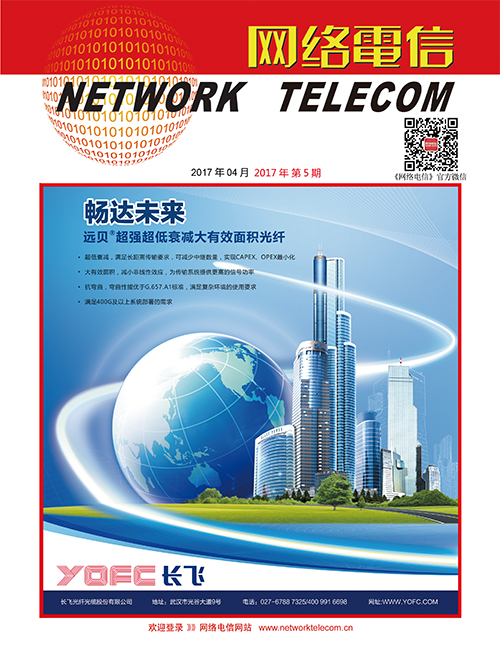 《网络电信》微杂志——2017年4月刊下