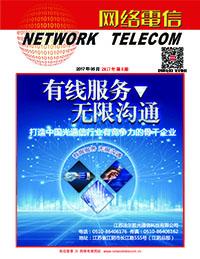 《网络电信》微杂志——2017年5月刊下
