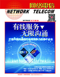 《网络电信》微杂志——2017年5月刊上