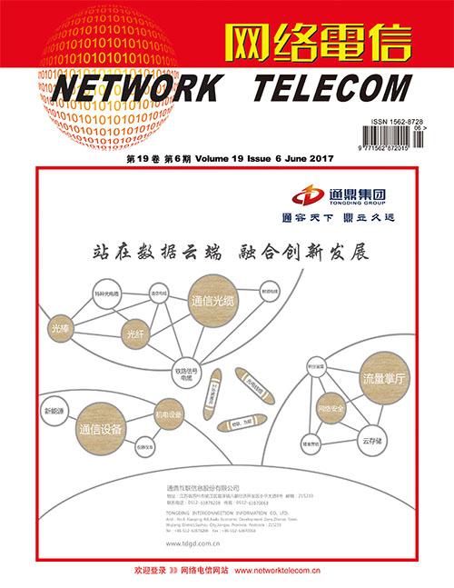《网络电信》微杂志——2017年6月刊上