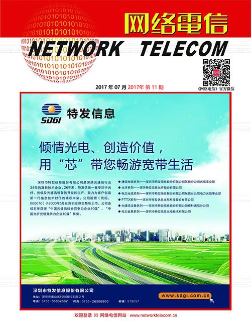 《网络电信》微杂志——2017年7月刊上