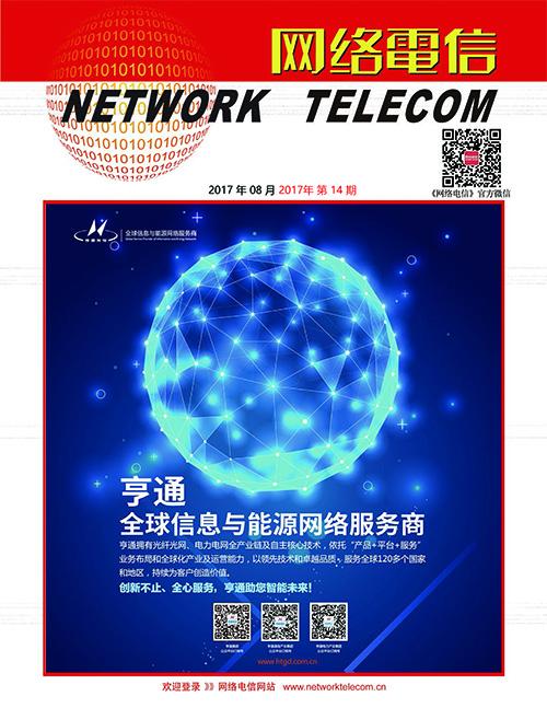 《网络电信》微杂志——2017年8月刊下