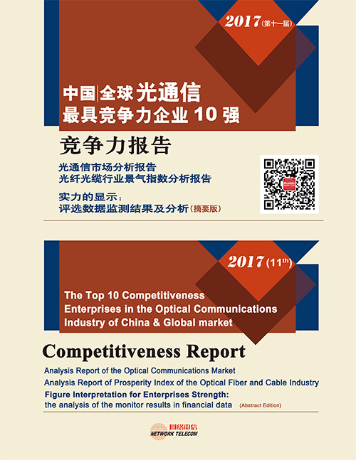 《网络电信》微杂志——2017年11月刊 2017年光通信竞争力报告(摘要版)