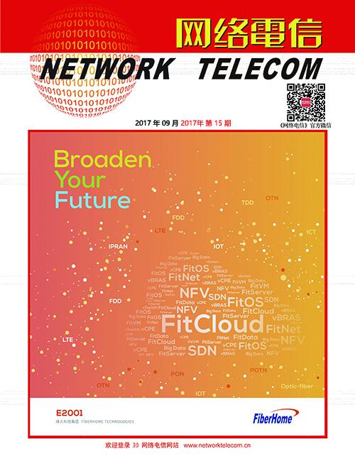 《网络电信》微杂志——2017年9月刊上