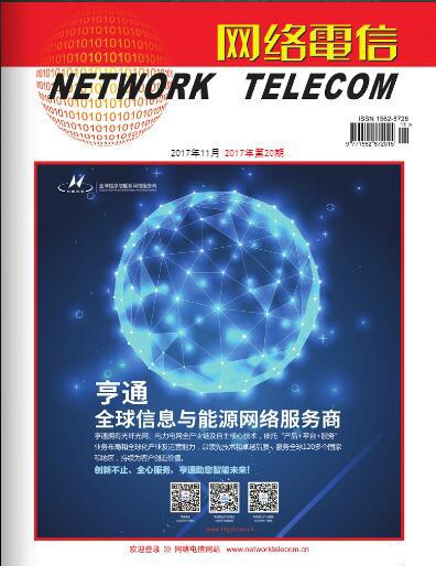 《网络电信》微杂志——2017年11月刊下