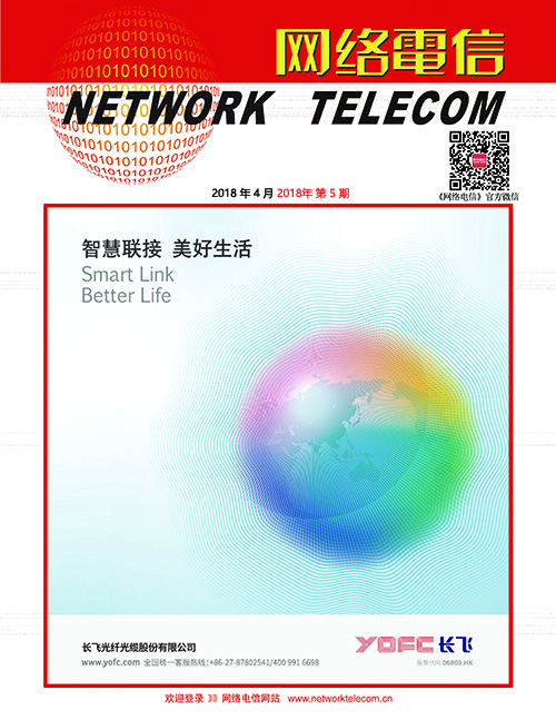 《网络电信》微杂志——2018年4月刊下