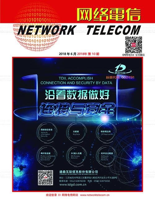 《网络电信》微杂志——2018年6月刊下