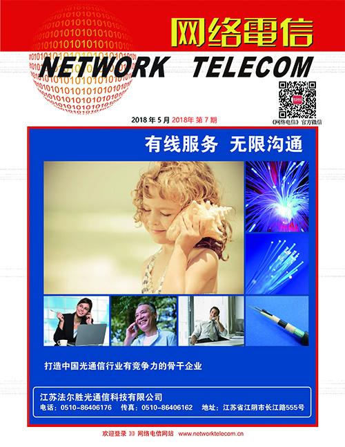 《网络电信》微杂志——2018年5月刊上