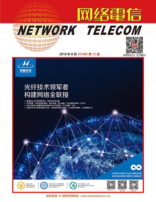 《网络电信》微杂志——2018年8月刊下