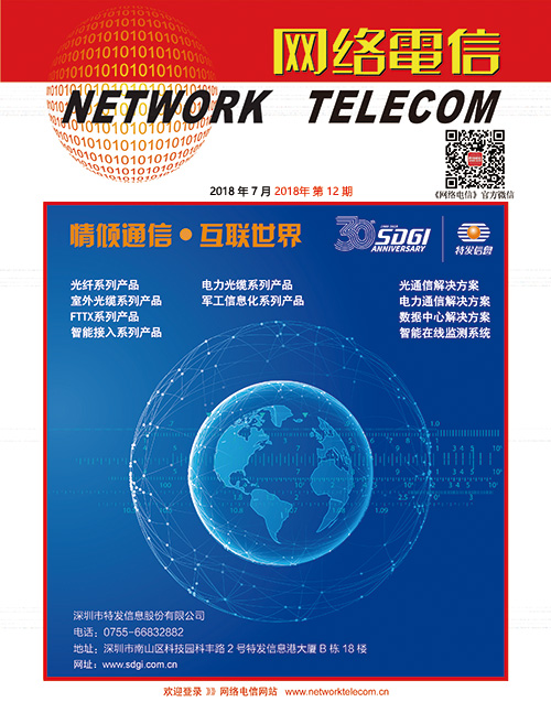 《网络电信》微杂志——2018年7月刊下