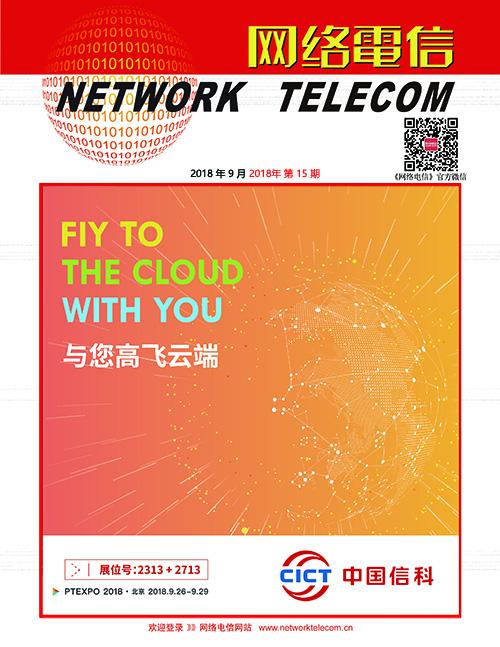 《网络电信》微杂志——2018年9月刊下