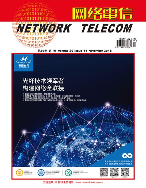《网络电信》微杂志——2018年11月刊下