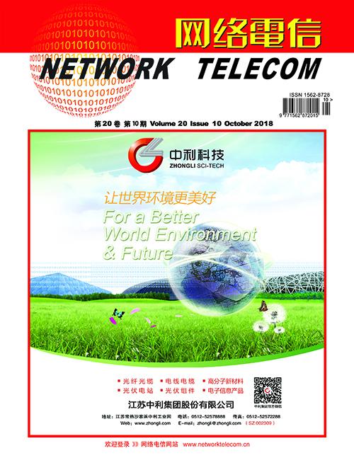 《网络电信》微杂志——2018年10月刊下
