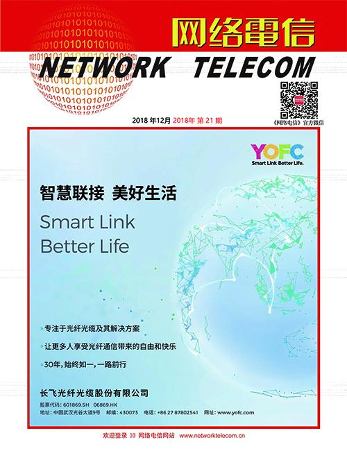 《网络电信》微杂志——2018年12月刊上