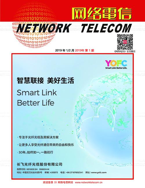 《网络电信》微杂志——2019年1/2月刊下