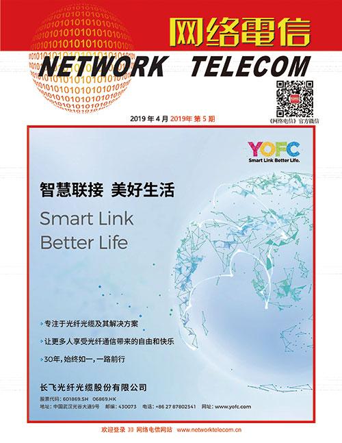 《网络电信》微杂志——2019年4月刊上