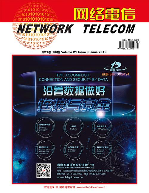 《网络电信》微杂志——2019年6月刊下