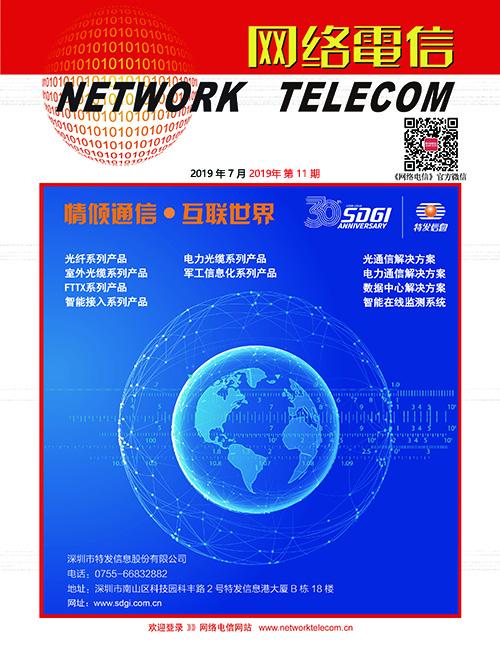 《网络电信》微杂志——2019年7月刊上