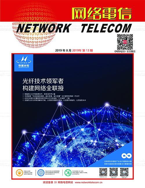 《网络电信》微杂志——2019年8月刊上