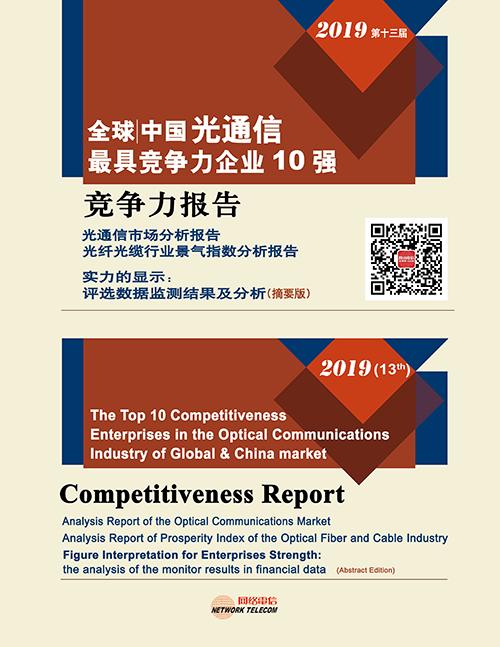 《网络电信》微杂志——2019年11月刊 2019年光通信竞争力报告(摘要版)