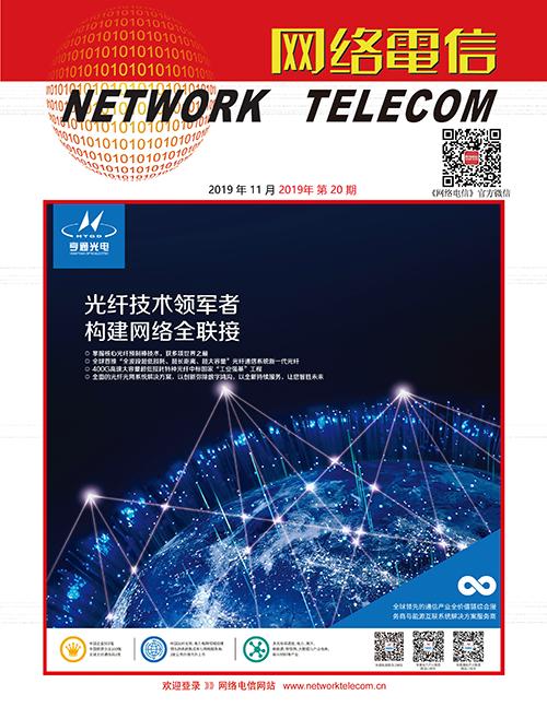 《网络电信》微杂志——2019年11月刊下