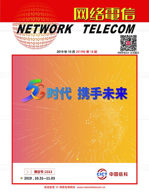 《网络电信》微杂志——2019年10月刊下