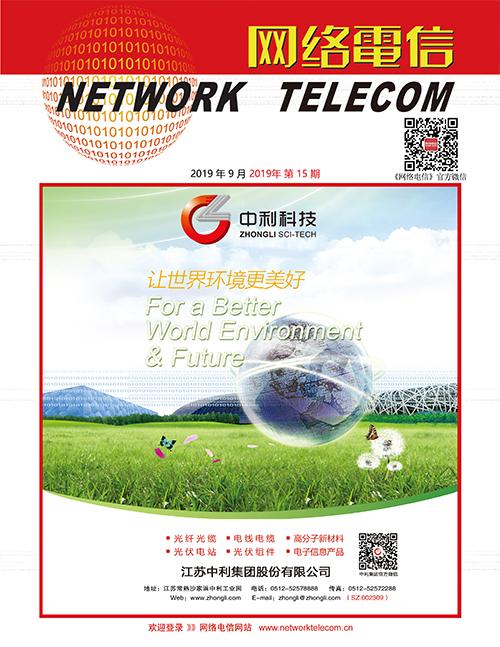 《网络电信》微杂志——2019年9月刊下