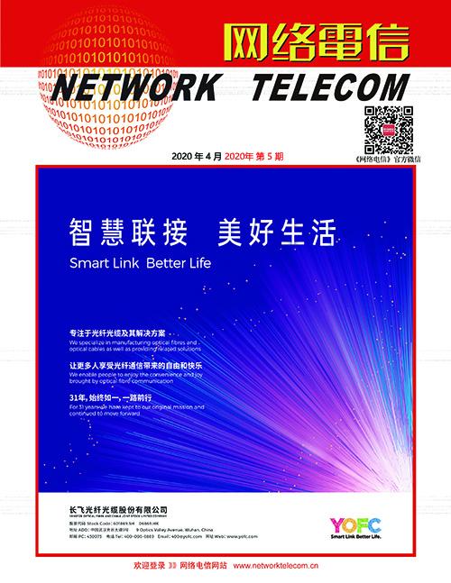 《网络电信》微杂志——2020年4月刊下