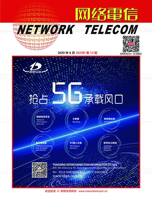 《网络电信》微杂志——2020年6月刊上