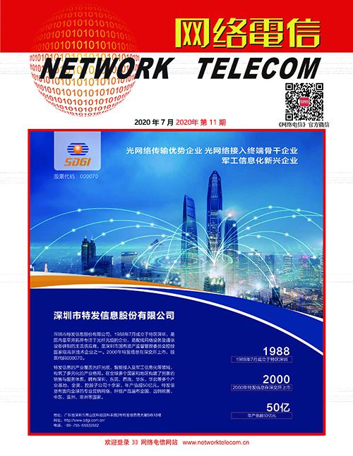 《网络电信》微杂志——2020年7月刊上
