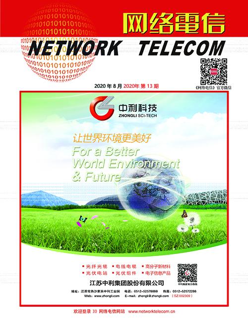 《网络电信》微杂志——2020年8月刊上