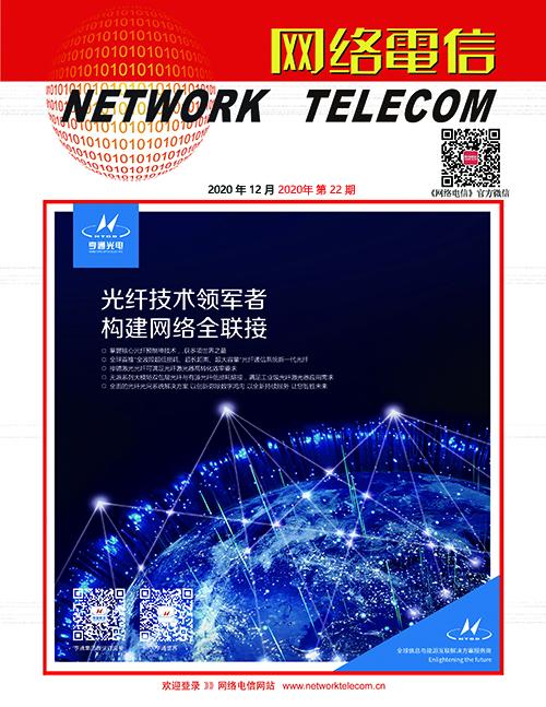 《网络电信》微杂志——2020年12月刊下