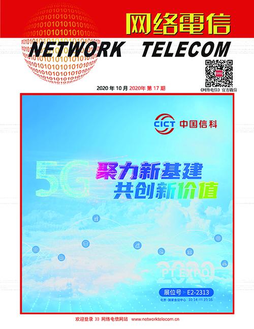 《网络电信》微杂志——2020年10月刊下