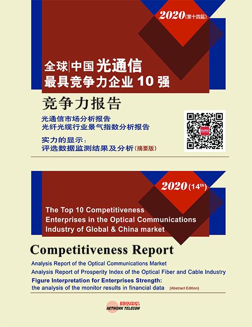 《网络电信》微杂志——2020年12月刊 2020年光通信竞争力报告(摘要版)